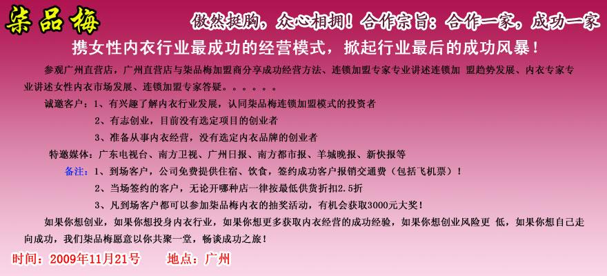服装招商网-广州好润贸易发展有限公司欢迎您的加盟